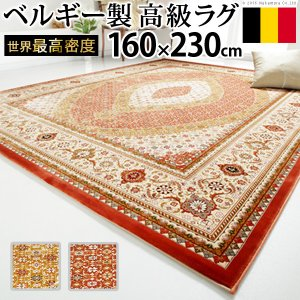 ベルギー製 世界最高密度 ウィルトン織り ラグ ルーヴェン 160x230cm mu-51000037  /ラグ/カーペット/絨毯/マット/|genco1