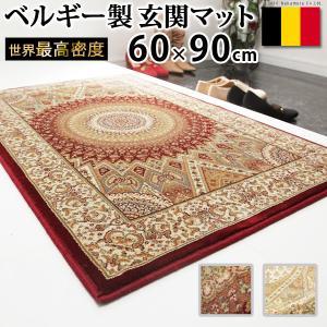 ベルギー製 ウィルトン織り 玄関マット ムスクロン 60x90cm mu-51000063  /ラグ/カーペット/絨毯/マット/|genco1