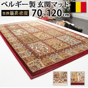 ベルギー製 ウィルトン織り 玄関マット セラン 70x120cm mu-51000069  /ラグ/カーペット/絨毯/マット/|genco1