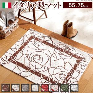 イタリア製ゴブラン織マット Camelia カメリア 55×75cm mu-61000358  /ラグ/カーペット/絨毯/マット/|genco1