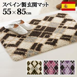 スペイン製ウィルトン織マット Argyle アーガイル 55×85cm mu-61000855  /ラグ/カーペット/絨毯/マット/|genco1