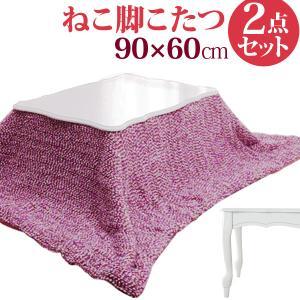 ねこ脚こたつテーブル  フローラ  90x60cm こたつ本体+専用ニット薄掛けこたつ布団ピンク 2点セット mu-i-5000003  /テーブル/Table/天板/ genco1