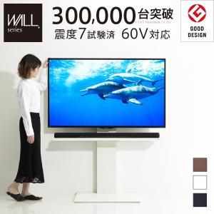 壁寄せTVスタンド V2 ハイタイプ  ウォール  mu-m0500069|genco1