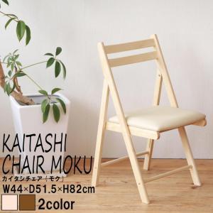 カイタシチェア(もく) 木製 折り畳み椅子 na-nk-026|genco1