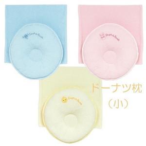 西川産業 スケッチブック ベビードーナツ枕 まくら 小 新生児から3ヶ月くらい ピンク ni-lmf...
