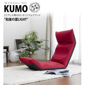 和楽の雲LIGHT 日本製座椅子 リクライニング付きチェアー A448 sg-10097|genco1