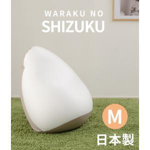 SHIZUKU 雫  ビーズクッション M A547 sg-10206  /雑貨/ genco1