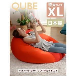 人をダメにする ビーズ クッション QUBE  XL A600 sg-10217|genco1