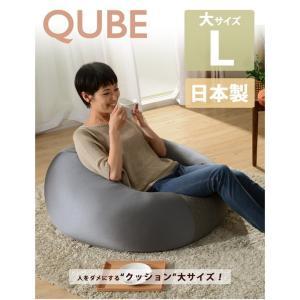 人をダメにする ビーズ クッション QUBE  L A601 sg-10218  /雑貨/ genco1