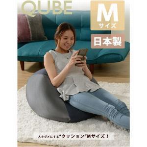人をダメにする ビーズ クッション QUBE  M A602 sg-10219  /雑貨/ genco1