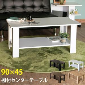 棚付 センターテーブル 900x450 BK NA WAL WH sk-cg03  /テーブル/Table/天板/|genco1