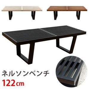 ジョージ・ネルソン プラットフォームベンチ 幅120 ネルソンベンチ sk-ct3005a  /デザイナーズ/家具/ジェネリック/リプロダクト/椅子/イス/isu/チェアー/cha|genco1