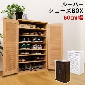 ルーバー シューズボックス 60cm幅 靴収納  sk-hit09  /収納/ラック/棚/突っ張り/ツッパリ/木製/段/アクリル/ガラス/木製/段/天板/|genco1