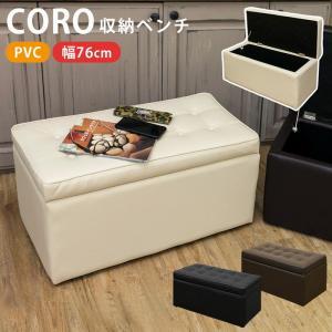 収納ベンチ CORO  ブラック ブラウン アイボリー レッド sk-hsw17|genco1