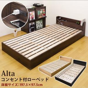 コンセント付 ローベッド すのこ Alta  (シングル) ブラック ダークブラウン sk-ih02  /ベッド/bed/べっど/下収納/すのこ/|genco1
