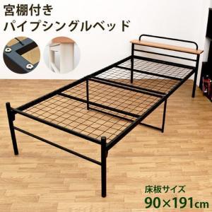 パイプベッド 棚付き sk-ml92  /ベッド/bed/べっど/下収納/すのこ/|genco1