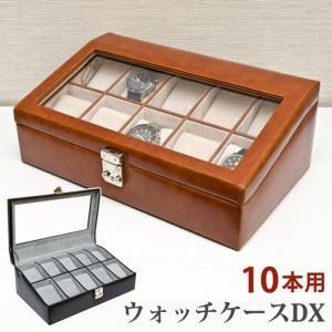 ウォッチケース DX 10本用 鍵付 sk-p8053  /雑貨/|genco1