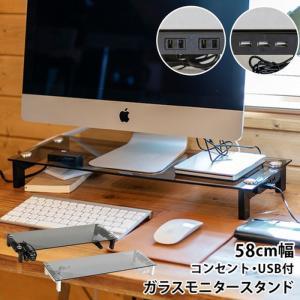 モニタースタンド ガラス天板  コンセント USB付  sk-tx10|genco1
