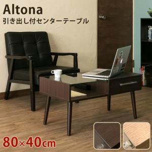 センターテーブル 引き出し付  Altona ダークブラウン ナチュラル sk-uth01  /テーブル/Table/天板/|genco1