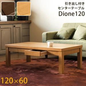 センターテーブル 引き出し付 Dione 120幅 ブラウン ナチュラル sk-vgd120  /デスク/机/pc/パソコン/勉強/ウォールナット/引出し/引き出し/木製/無垢/突き板|genco1