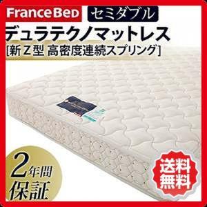 日本製 フランスベッド デュラテクノマットレス セミダブル ベッド ts-040103821  /マットレス/マット/三つ折り/スプリング/低/高/反発/|genco1