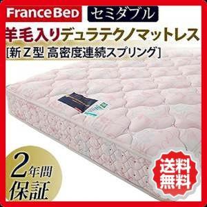 日本製 フランスベッド 羊毛入りデュラテクノマットレス セミダブル ベッド ts-040103824  /マットレス/マット/三つ折り/スプリング/低/高/反発/|genco1