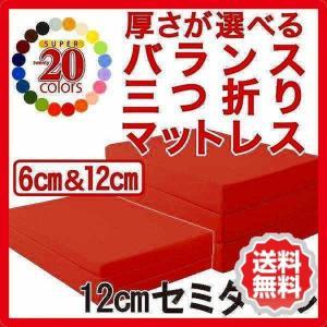 新20色 厚さが選べる バランス 三つ折りマットレス 12cm ・セミダブル 寝具 ts-040202260  /マットレス/マット/三つ折り/スプリング/低/高/反発/|genco1
