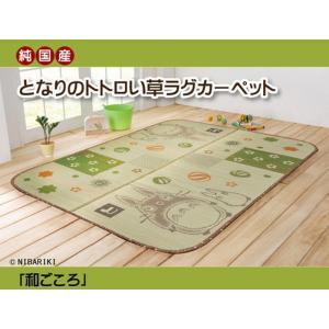 日本製 となりのトトロ純国産い草ラグ 和ごころ 約176cm 丸 ike-4382197s3|genco2