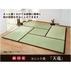 日本製 純国産 置き畳 ユニット畳 天竜 ブラウン 軽量タイプ 約82×164×1.7cm ×4枚、 約82×82×1.7cm ×1枚 ike-4859985s3|genco2