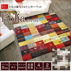 トルコ製 輸入ラグ ウィルトン織りカーペット ギャベ柄 フォリア 約200×250cm RE ike-5122417s6|genco2