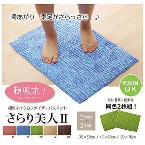 バスマット 洗える 吸水 マイクロファイバー さらり美人2 BL約35×50cm 2P ike-5252366s1|genco2