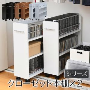 クローゼット 収納 ラック 本棚 2個セット 幅19 奥行58 cm jk-sgt-0128-wh|genco2
