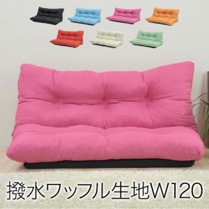 ゆったりソファ120幅 ピンク jk-zsy-ytr120-pk genco2