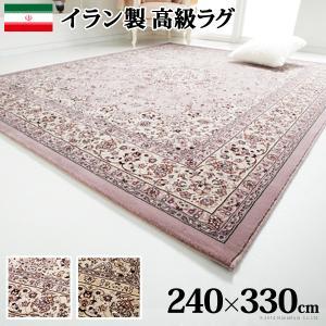 イラン製 ウィルトン織りラグ アルバーン 240x330cm mu-51000061|genco2