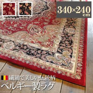 ベルギー製ウィルトン織ラグ 〔エルスタル〕 340x240cm mu-51000101|genco2