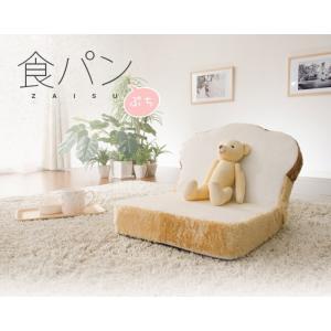 ぷちパン 座椅子 かわいい食パン座椅子のぷちバージョン sg-10173|genco2