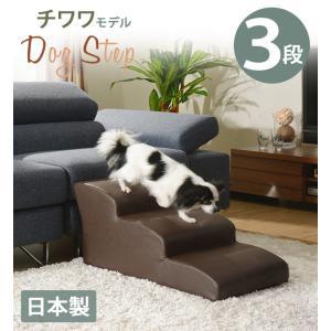 ドッグステップ 3段 チワワモデル  階段クッション 安心の日本製 sg-10240|genco2