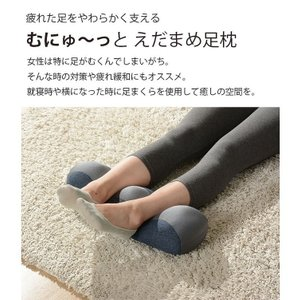 えだまめ 足枕 腰まくら a950  日本製 sg-10270 genco2 06
