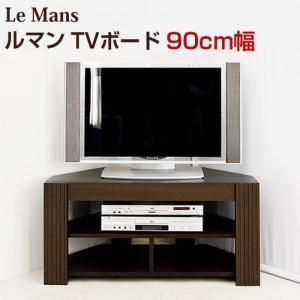ルマン テレビ ボード 90幅 サイズ sk-ctv90|genco2