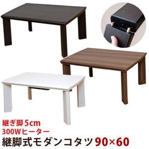 コタツ 継脚式 モダンコタツ 90×60 sk-dcm01t|genco2