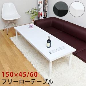 フリーローテーブル 幅150cm 奥行き45cm sk-tz1545|genco2