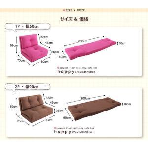 ソファーベッド happy ハッピー 幅60cm 1人掛け コンパクト フロア リクライニング ts-500044857 genco2 09