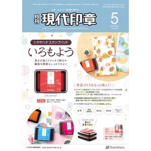 現代印章2020年 5月号|gendaipress-store