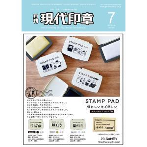 現代印章2020年 7月号|gendaipress-store