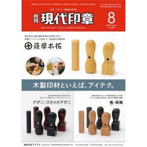 現代印章2020年 8月号|gendaipress-store