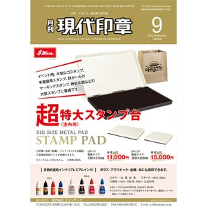 現代印章2020年 9月号|gendaipress-store