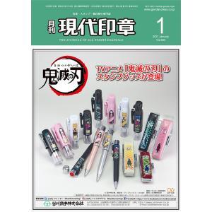 現代印章2021年 1月号|gendaipress-store