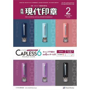 現代印章2021年 2月号 / 付録冊子 ハンココレクション  gendaipress-store