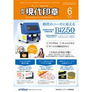 現代印章 2021年 6月号|gendaipress-store