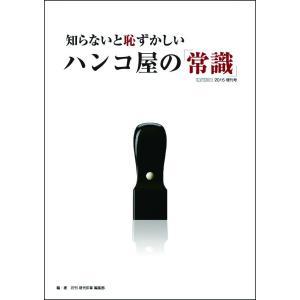 期間限定セール中!通常価格¥2,860 → ¥1,650 増刊号 知らないと恥ずかしいハンコ屋の常識|gendaipress-store